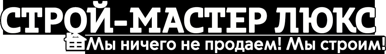 Строй-Мастер ЛЮКС