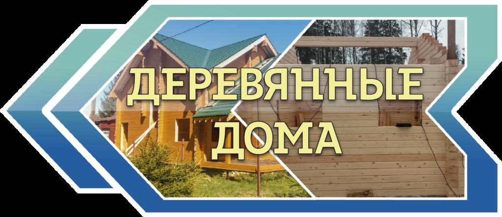 04. Деревянные дома