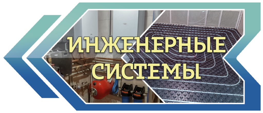 06. Инженерные системы загородных домов