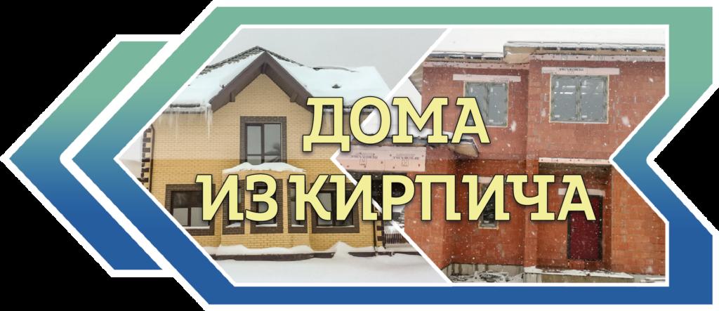 01. Кирпичные дома