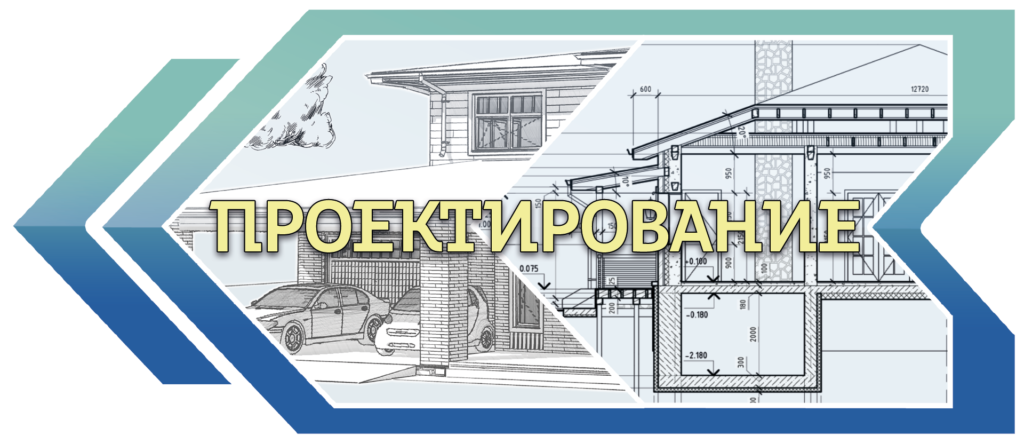 07. Проектирование загородных домов и коттеджей